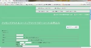 HP申込み (400x213)