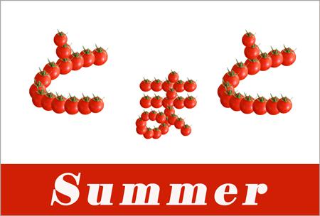 トマト夏便りweb用ok