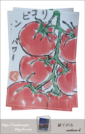 夏のおたよりトマトweb用