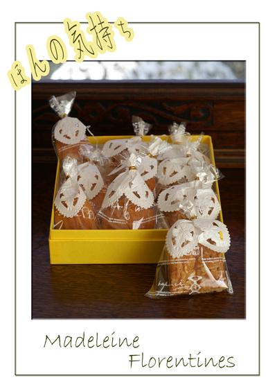 焼き菓子セットweb用