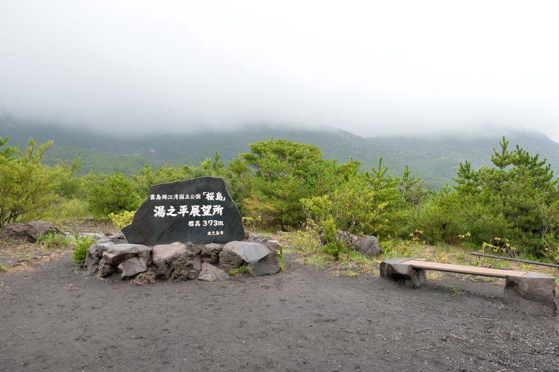 鹿児島 桜島の湯之平展望所から桜島を撮ったが目の前に迫る山肌は霧に隠れていた