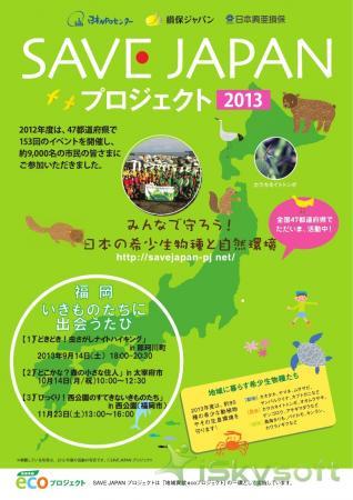 福岡_SAVEJPN2013_page_1