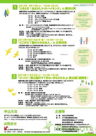 福岡_SAVEJPN2013_page_2