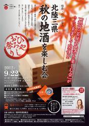 2012_jizake.jpg