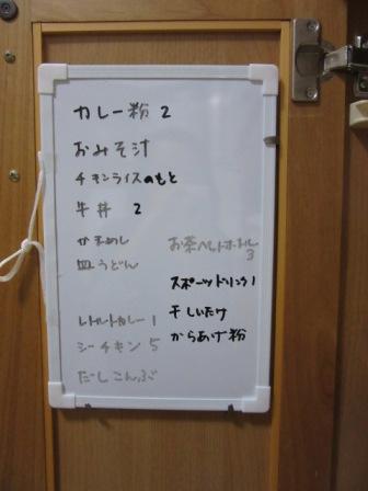 レンジ台管理3