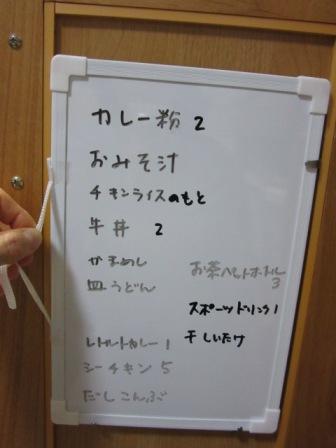 レンジ台管理5