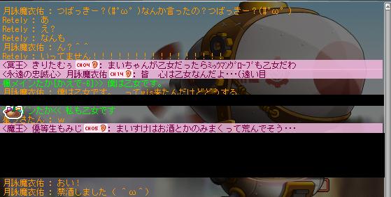 おつめ疑惑2