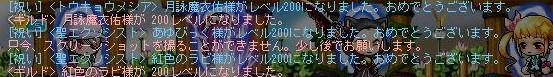 200ログ