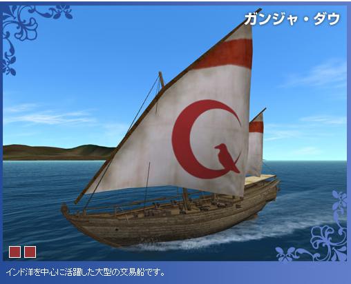 バビロン船2