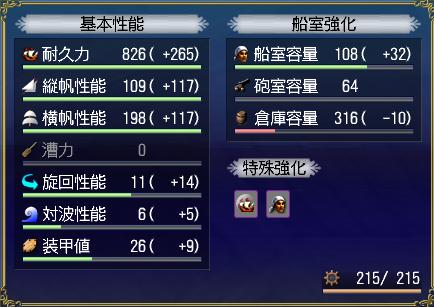 戦闘ガレオン2