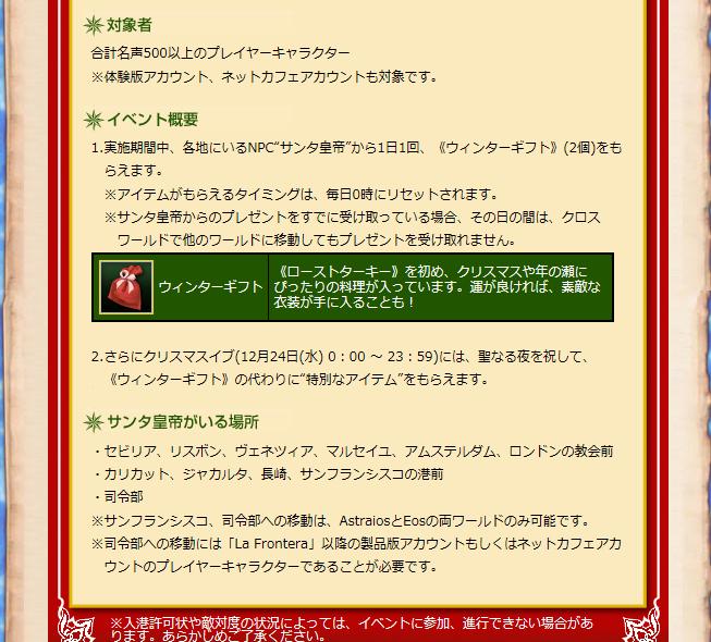イベント3-2