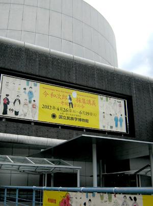 今和次郎展01
