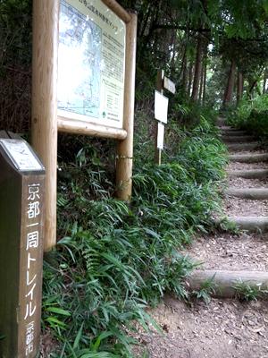 京都一周トレイル01