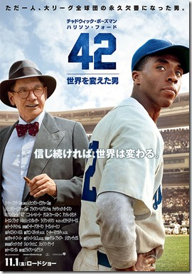 42 poster2