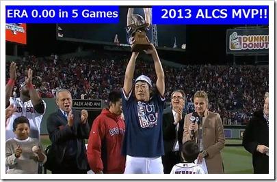 ALCS 2013 uehara MVP