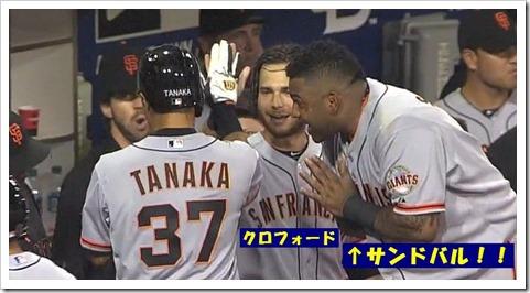 Tanaka Jul. 11 2013