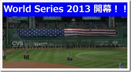 WS 2013 Gm1
