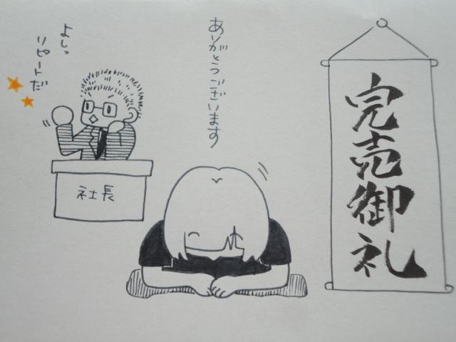 かとちゃん メガネ日記4