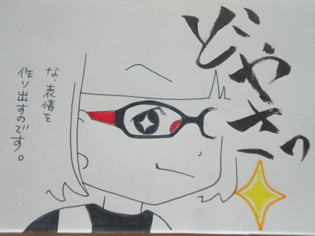 かとちゃん メガネ日記3