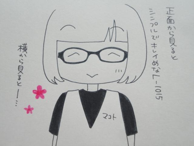 かとちゃん メガネ日記2