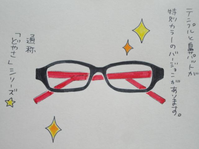 かとちゃん メガネ日記1