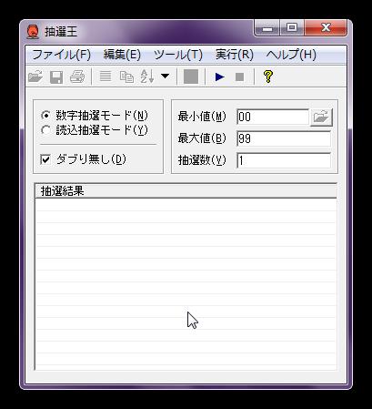 SnapCrab_抽選王_2013-1-18_16-58-2_No-00