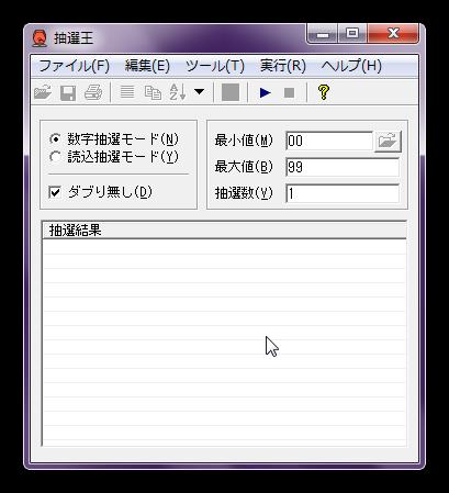 SnapCrab_抽選王_2013-1-24_8-58-7_No-00