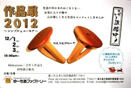ゆーもあ作品展2012