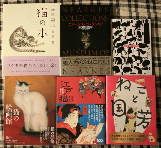 猫絵コレクション本コレクション