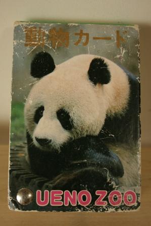 動物カード1