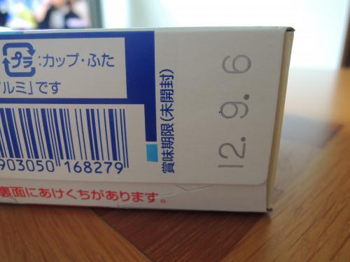 DSCN0459_convert_20120916084608.jpg