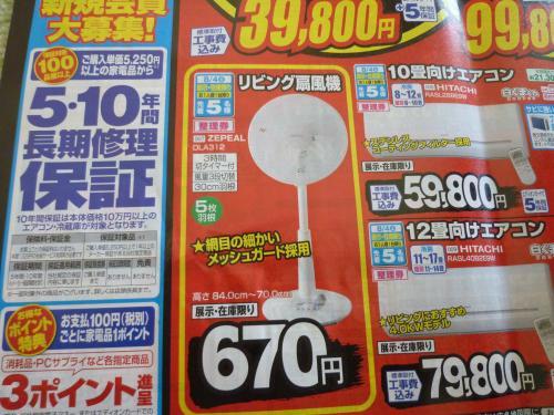 P1000284_convert_20120805092718.jpg