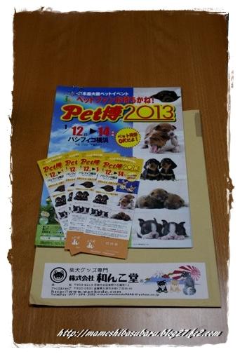 2012122502.jpg