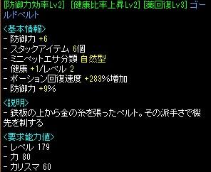 RedStone 12.06.08[05]