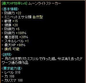 RedStone 12.06.08[07]
