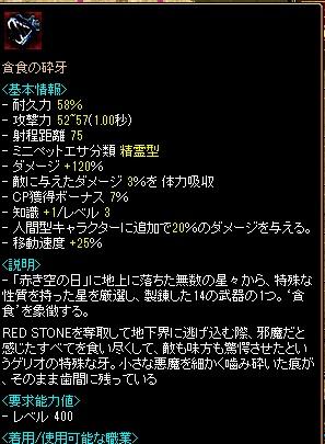 RedStone 12.07.02[00]