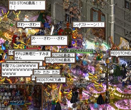 RedStone 12.08.03[18]