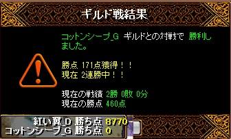 RedStone 12.08.08[02]