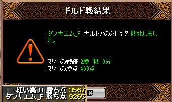 RedStone 12.08.10[02]