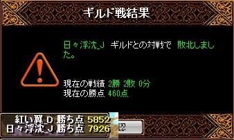 RedStone 12.08.13[02]