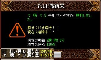 RedStone 12.09.10[02]