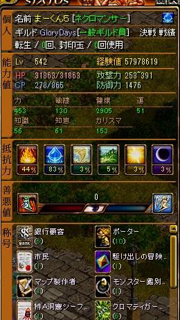 RedStone 12.09.29[02]