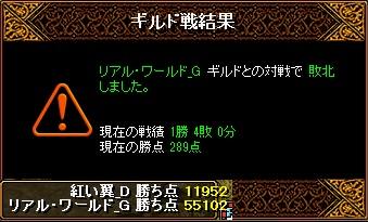 RedStone 12.11.02[01]