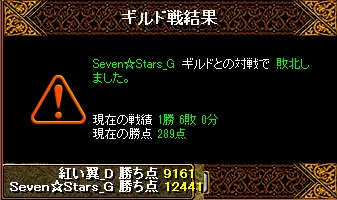 RedStone 12.11.07[02]