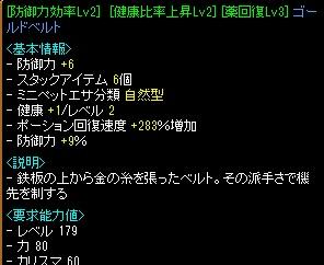 RedStone 12.12.06[08]