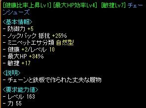 RedStone 12.12.06[05]