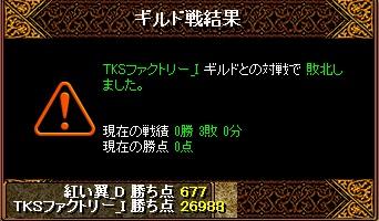 RedStone 13.07.08[03]