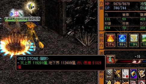 RedStone 13.07.15[03]