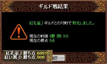 RedStone 13.07.16[02]