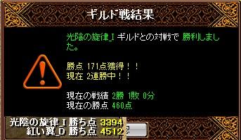 RedStone 13.07.23[03]